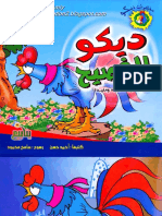 Diko the Rooster (Arabic)