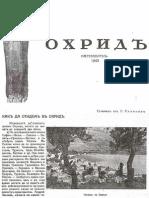 """Putevoditel """"Ohrid""""-1943 І Пътеводител """"Охрид""""-1943"""