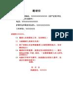 美国探亲邀请信参考(有美国亲戚朋友时才需提供).doc