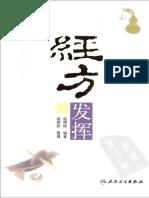 经方发挥(高清版)-道医网daoyi.yuexinli.com