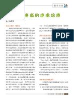 跟师李可抄方记++肿瘤篇-道医网daoyi.yuexinli.com
