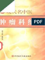 专科专病经方论治丛书—肿瘤病经方论治 道医网daoyi.yuexinli.com