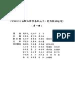 经方临床运用(第一辑)(高清版)