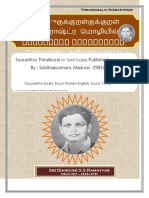 Sourashtra thirukkural 1 to 100