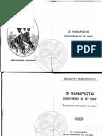 Οι Φαναριώται απολογούμενοι εκ του τάφου, εκ ρωμουνικών πηγών.pdf