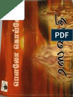ரஸவாதி