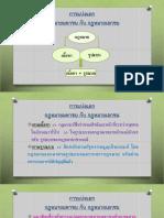 266_PDF 3.การแบ่งแยกกฎหมายมหาชน และกฎหมายเอกชน.pdf