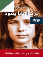 تركوا بابا يعود_Foulabook.com_.pdf