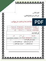 العروض الإيقاعي (PDF)40