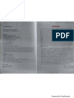 स्थूल व्यायाम.pdf