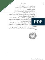 ووٹ کی شرعی حیثیت اور ووٹ نہ دینے کا حکم - دارالعلوم کراچی
