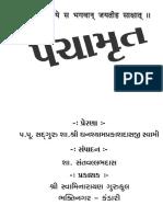 Panchamrut