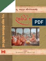 Sadguru Shri Gopalanand Swamini Vato