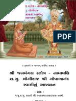 Janmangal Namavali - Stotra - Gopalanand Swami Akhyan