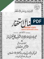 Fazail e Astaghfar Ashraf Ali Thanvi