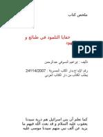 ملخص كتاب خفايا التلمود في عقائد و وثائق اليهود