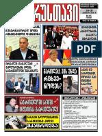 """გაზეთი """"რუსთავი"""", 18-31 აგვისტო"""