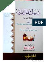 تسھیل جمال القرآن باللغۃ العربیۃ