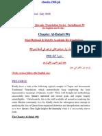 Thematic Translation Installment 59 Chapter Al-Balad (90) by Aurangzaib Yousufzai
