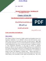 Thematic Translation Installment 60 Chapter Al-Fajr (89) by Aurangzaib Yousufzai