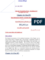 Thematic Translation Installment 62 Chapter Al-A'Laa (87) by Aurangzaib Yousufzai