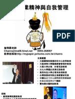 107.09.11 國家衛生研究院核心職能 專業精神與自我管理 詹翔霖副教授