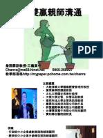 107.09.28-三義高中親職講座-雙贏親師溝通-詹翔霖副教授