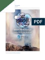 Eid Al-Adha Greetings - 2018