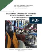 Β_ΕΠΑΛ__Εγκατάσταση_Διαχείριση_και_Συντήρηση_Υπολογιστικών_Συστημάτων.pdf
