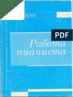 Kogan_-_Rabota_Pianista.pdf