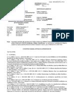 proslipseis_anadromikes_de.pdf