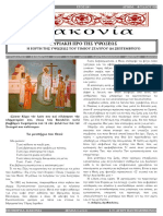 Διακονία-920-09.09.2018.pdf