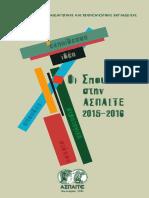 Οι Σπουδές Στην ΑΣΠΑΙΤΕ 2015-2016