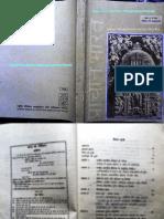 भ_रत  क_  प_र_च_न इत_ह_स  कक_ष_  XI प_र_न_ NCERT- Ancient History in India Class XI ( Old NCERT in Hindi ).pdf