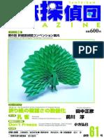 OrigamiTanteidanMagazine061.pdf