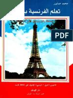 تعلّم الفرنسيّة بنفسك www.french-free.com  .pdf