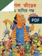 Gopal Bhaar