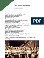 Ύμνος των Ελεύθερων Γυναικών.pdf