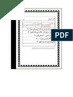 العروض الإيقاعي.pdf42
