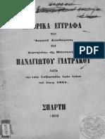 ΙΣΤΟΡΙΚΑ ΕΓΓΡΑΦΑ ΤΟΥ Π. ΓΙΑΤΡΑΚΟΥ.pdf