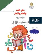 KG1_tabekat lghwea_L1.pdf