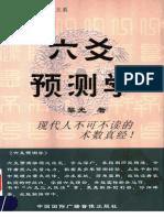 六爻预测学_黎光着 页数466