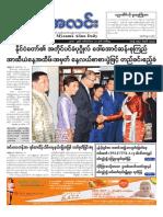 Myanma Alinn Daily_  11 Sep 2018 Newpapers.pdf