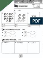 一年级 数学年终评审.pdf