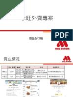 外賣規劃-永旺(1)