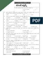 Current-Affairs-2016-Telugu-Bit-Bank-Download-16.pdf