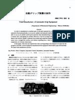 kenkyu[66]-5.pdf