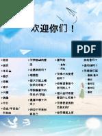 自我介绍.pptx