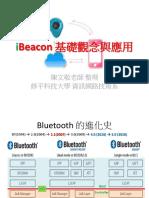 Beacon 的相關資訊 20161227