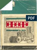 [Gubkin_A.N.]_YElektretue(BookSee.org).pdf